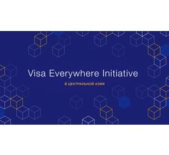 Visa Everywhere Initiative in Central Asia